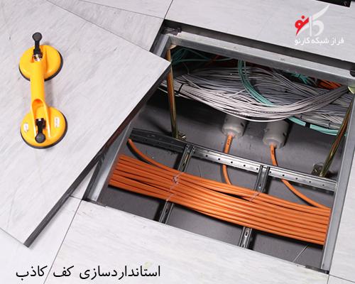 استانداردسازی کابل کشی از کف (کف کاذب)